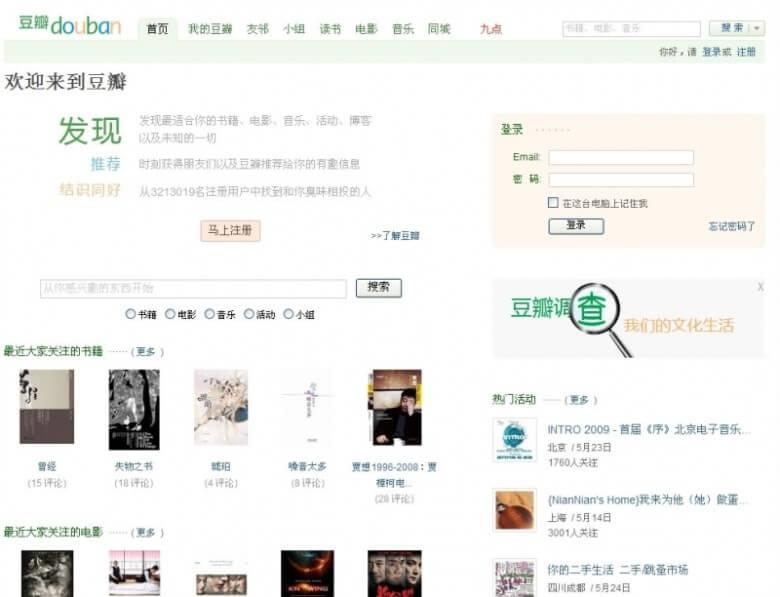 Hình 2: Mạng xã hội Douban